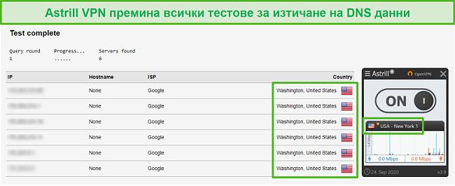 Екранна снимка на Astrill VPN, успешно преминала тестове за изтичане на DNS.