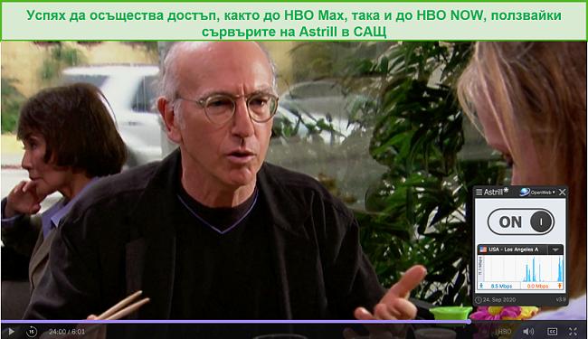 Снимка на екрана на Astrill VPN, деблокиращ Ограничете вашия ентусиазъм на HBO Max.