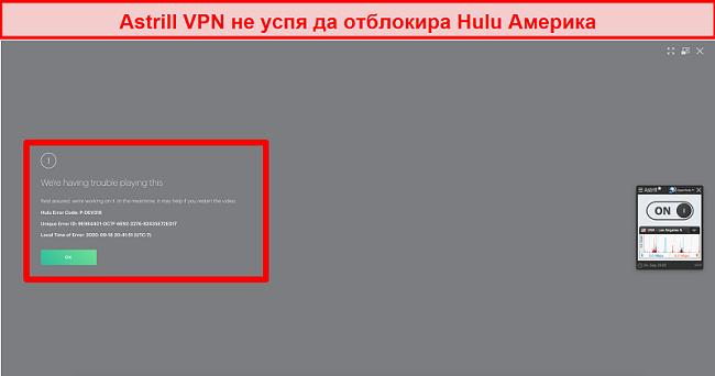 Екранна снимка на Astrill VPN, свързана с американски сървър и получаваща код за грешка от Hulu US.
