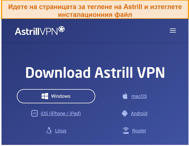 Екранна снимка на Astrill VPN страница за изтегляне.