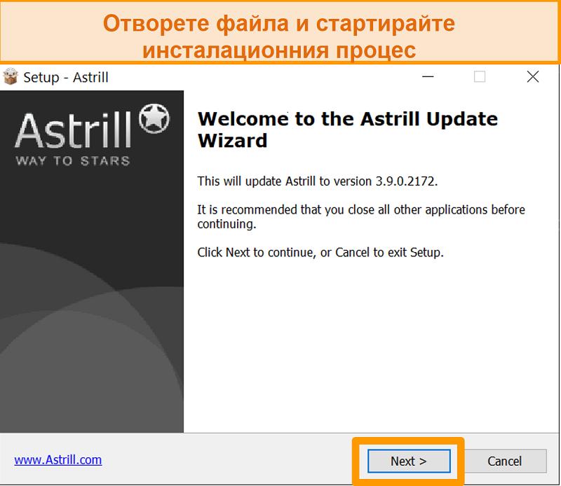 Екранна снимка на екрана за инсталиране на Astrill в Windows.