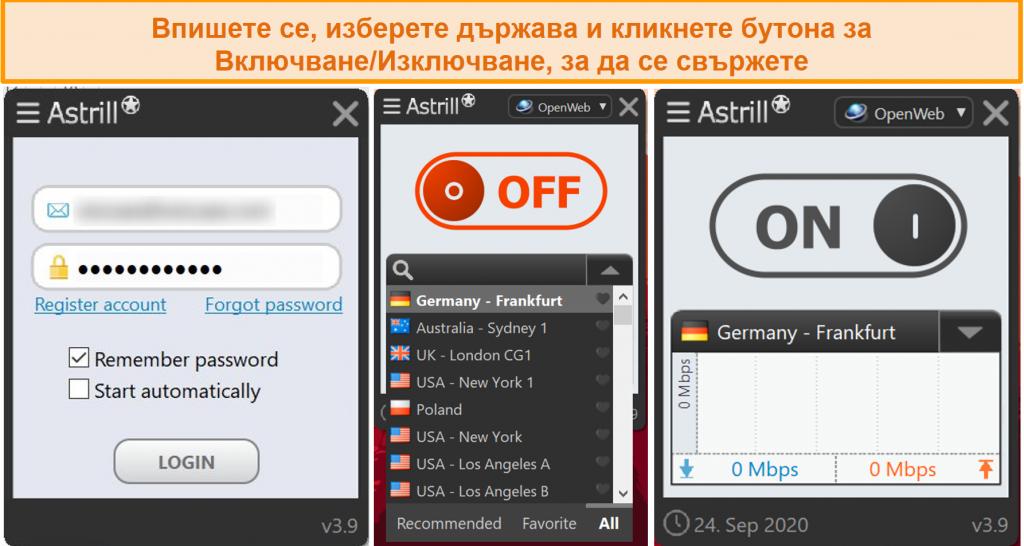 Екранна снимка на приложението за Windows на Astrill VPN.