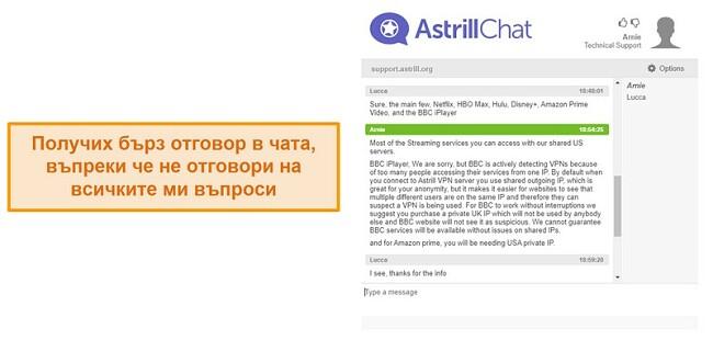 Екранна снимка на поддръжката на Astrill за чат на живо.