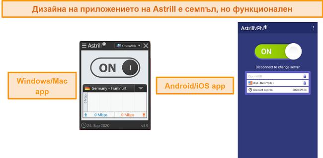 Екранна снимка на приложенията на Astrill VPN за настолни компютри и мобилни устройства.