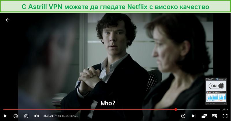 Екранна снимка на Astrill VPN, свързана с американски сървър и стрийминг на Шерлок на Netflix.