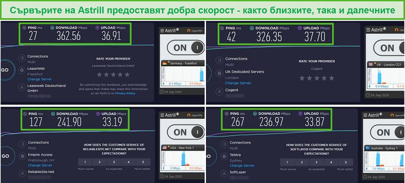 Екранна снимка на 4 теста за скорост със сървърите на Astrill във Франкфурт, Лондон, Ню Йорк и Сидни.