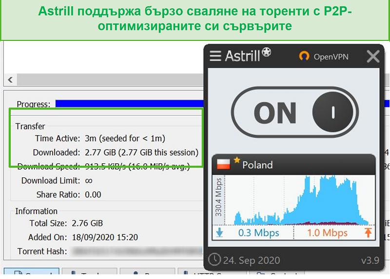 Екранна снимка на Astrill, торентиращ файл през полския сървър, поддържащ P2P.