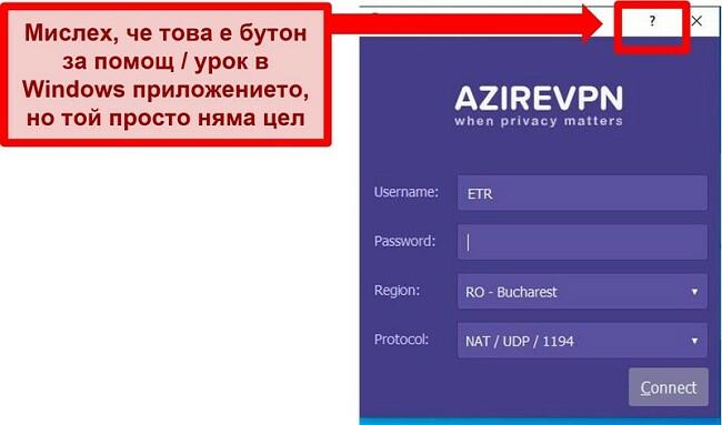 Екранна снимка на началния екран на потребителския интерфейс на AzireVPN