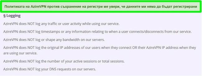 Екранна снимка на политиката на AzireVPN за нулеви регистрационни файлове