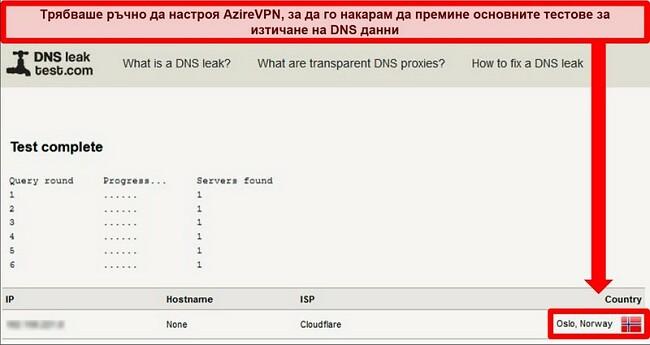 Екранна снимка на успешен тест за изтичане на DNS