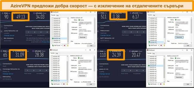 Екранна снимка на 4 теста за скорост, докато е свързан със сървъри AzireVPN