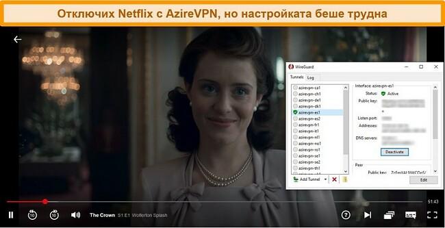 Екранна снимка на The Crown, която играе на Netflix, докато AzireVPN е свързан към сървър в Испания с помощта на клиента WireGuard