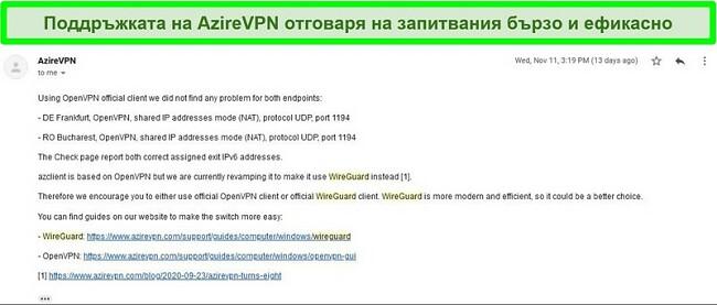 Екранна снимка на поддръжката на AzireVPN в отговор на заявка за помощ