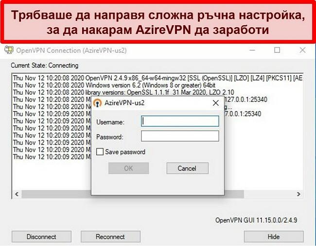 Екранна снимка на подкана за влизане на AzireVPN при използване на клиента OpenVPN