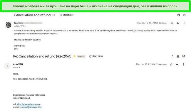 Екранна снимка на нишка по имейл, показваща процеса на анулиране и възстановяване на средства от AzireVPN
