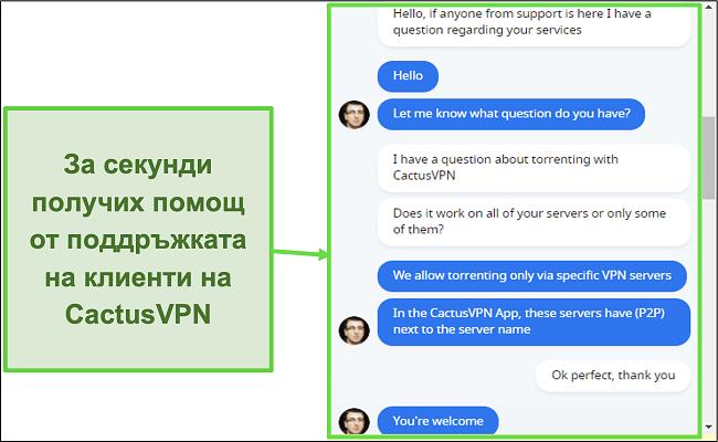Снимка на екрана, показваща, че поддръжката на клиенти е бърза и полезна