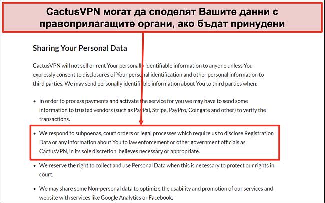 Екранна снимка на политиката за поверителност на CactusVPN, която показва, че те ще предадат вашите данни