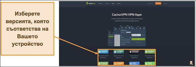 Снимка на екрана, показваща къде да изтеглите желаната версия на CactusVPN от уебсайта му