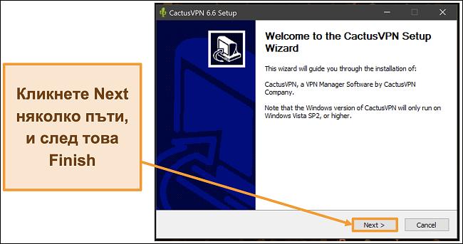 Снимка на екрана, показваща как да инсталирате CactusVPN с помощта на неговия съветник за инсталиране