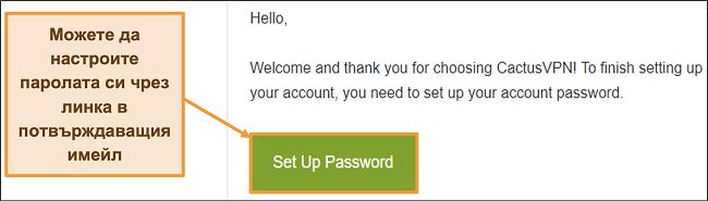 Снимка на екрана, показваща имейл за потвърждение от CactusVPN, за да създадете парола за вашия акаунт