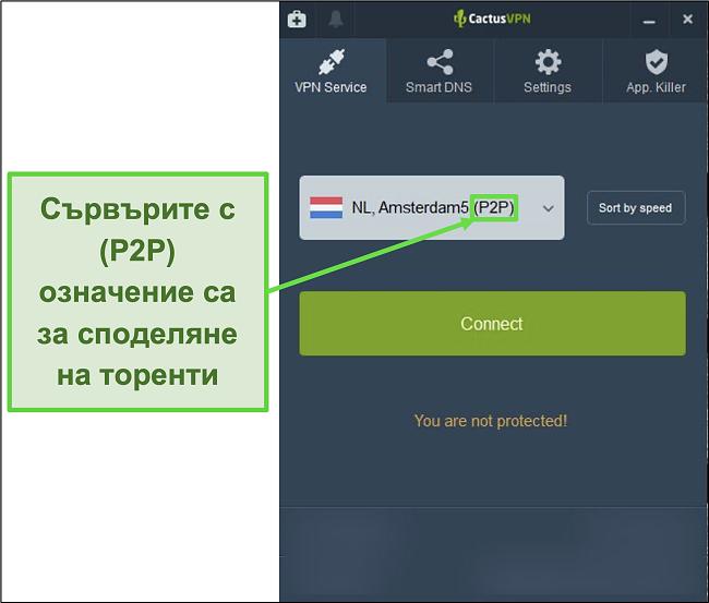 Снимка на екрана, показваща кои сървъри са способни на торент