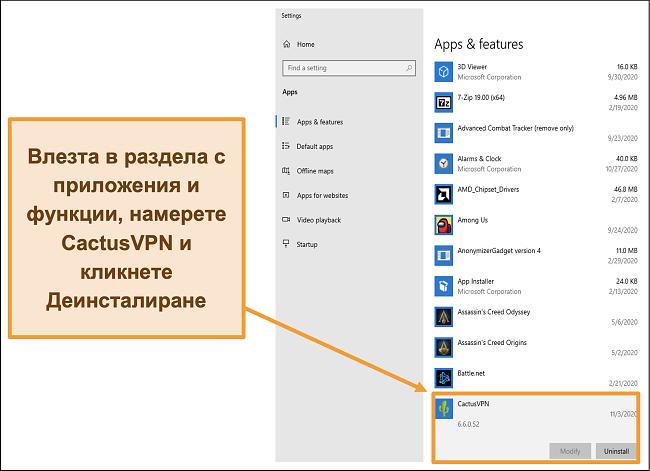 Снимка на екрана, показваща как да стартирате процеса на деинсталиране на CactusVPN от менюто Приложения и функции