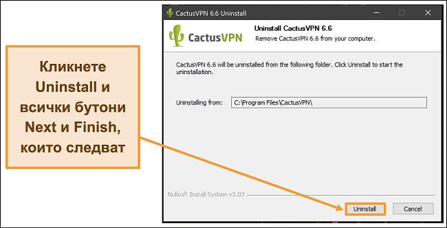Снимка на екрана, показваща как да завършите деинсталирането на CactusVPN от съветника за деинсталиране