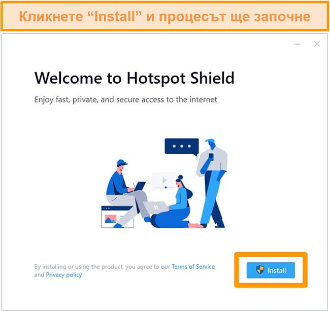 Екранна снимка на екрана за инсталиране на Hotspot Shield в Windows.