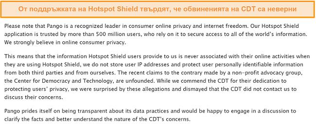 Екранна снимка на отговора по имейл на Hotspot Shield, когато е попитан за инцидента от 2017 г., включващ CDT, подаващ жалба до FTC относно практиките за събиране на данни на Hotspot Shield.