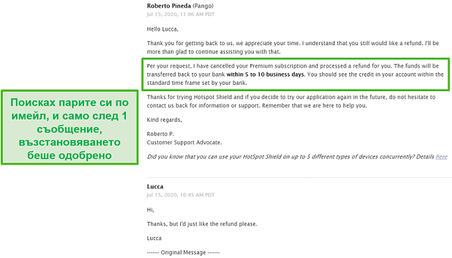Екранна снимка на разговор по имейл с поддръжката на Hotspot Shield, в резултат на което се одобрява възстановяване на сумата.