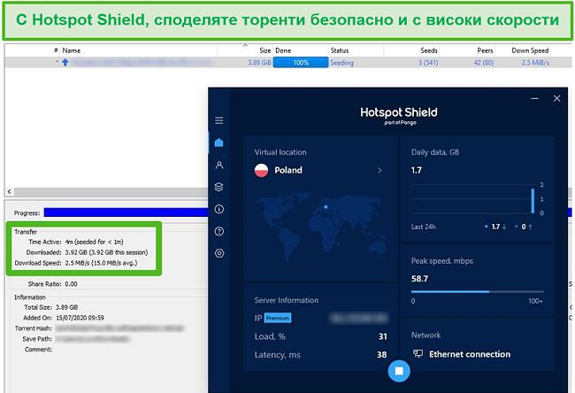 Екранна снимка на свързване с Hotspot Shield, докато торент 4GB файл за по-малко от 4 минути.