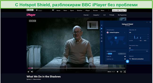 Екранна снимка на Hotspot Shield, деблокираща какво правим в сенките на BBC iPlayer.