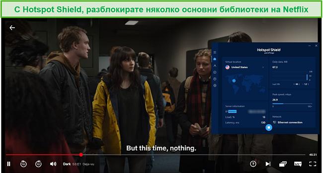 Екранна снимка на Hotspot Shield, деблокиращ Netflix и стрийминг Dark.