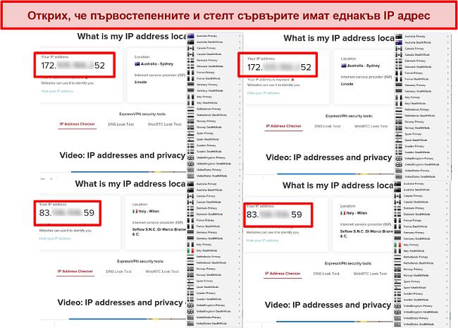 Снимка на екрана на първичните и стелт сървърите на My Expat Network, които дават същия IP адрес