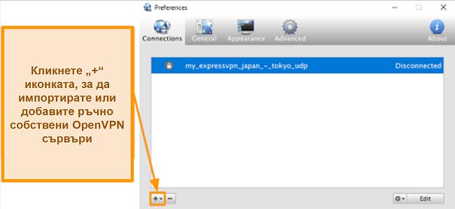 Екранна снимка на приложението Viscosity, показващо как да добавите OpenVPN сървъри