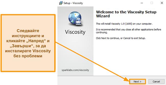 Екранна снимка на съветника за настройка на вискозитета, за да инсталирате приложението