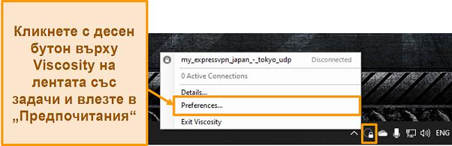 Снимка на екрана, показваща как да отворите менюто с предпочитания във Вискозитет чрез иконата на лентата с инструменти
