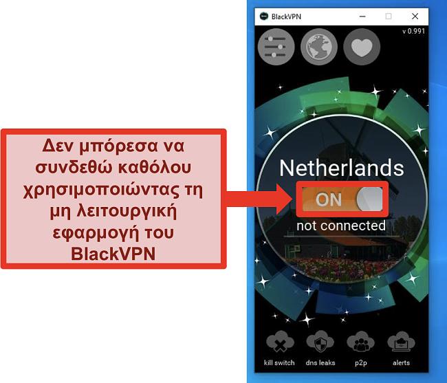 Στιγμιότυπο οθόνης του προγράμματος-πελάτη Windows του BlackVPN που δεν συνδέεται παρά το ότι είναι ενεργοποιημένο