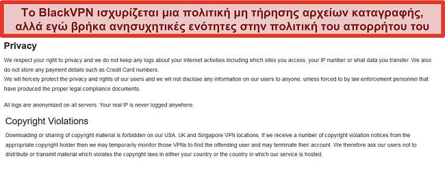 Στιγμιότυπο οθόνης των παραβιάσεων απορρήτου και πνευματικών δικαιωμάτων των Όρων Παροχής Υπηρεσιών του BlackVPN