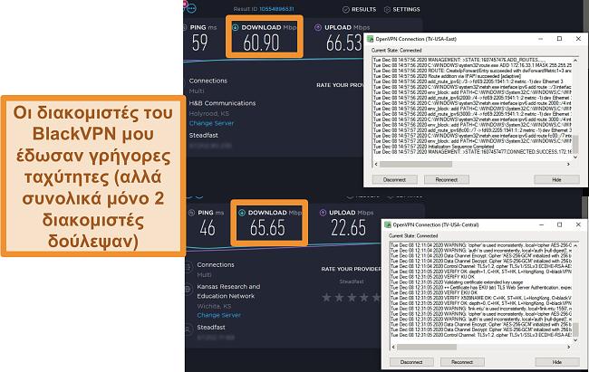 Στιγμιότυπο οθόνης 2 δοκιμών ταχύτητας ενώ ήταν συνδεδεμένοι σε διακομιστές BlackVPN στις ΗΠΑ