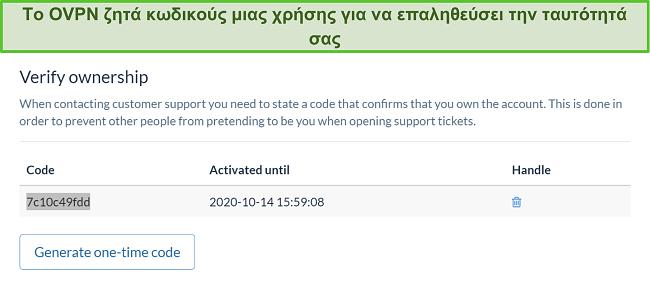 Στιγμιότυπο οθόνης του μοναδικού κώδικα OVPN για επαλήθευση ταυτότητας κατά τη διαδικασία ακύρωσης συνδρομής
