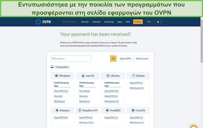 Στιγμιότυπο οθόνης των επιλογών εφαρμογής του OVPN