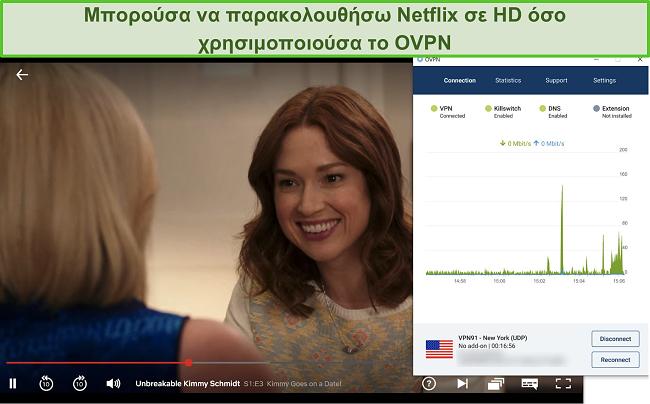 Στιγμιότυπο οθόνης του OVPN κατάργησης αποκλεισμού του Netflix