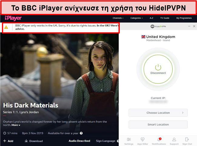 Στιγμιότυπο οθόνης του BBC iPlayer που εντοπίζει ότι δεν βρίσκεστε στο Ηνωμένο Βασίλειο.