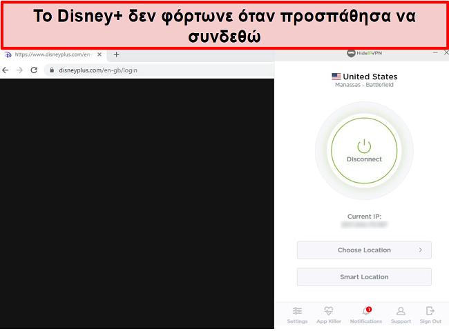 Το στιγμιότυπο οθόνης του HideIPVPN απέτυχε να αποκτήσει πρόσβαση στο Disney +.