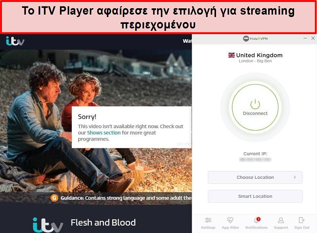 Στιγμιότυπο οθόνης του ITV Player που καταργεί την επιλογή ροής εκπομπών στη σύνδεση HideIPVPN. Αντ 'αυτού, δηλώνει ότι το βίντεο δεν είναι διαθέσιμο για αναπαραγωγή αυτή τη στιγμή.