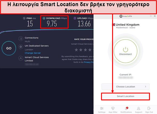 Στιγμιότυπο οθόνης δοκιμής ταχύτητας χρησιμοποιώντας έξυπνη τοποθεσία.