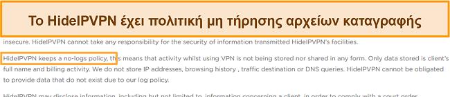 Στιγμιότυπο οθόνης της πολιτικής καταγραφής HideIPVPN.
