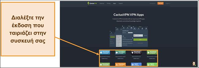 Στιγμιότυπο οθόνης όπου μπορείτε να κατεβάσετε την έκδοση του CactusVPN που θέλετε από τον ιστότοπό του