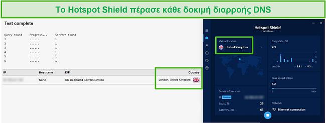 Στιγμιότυπο οθόνης του Hotspot Shield που περνάει μια δοκιμή DNS ενώ είναι συνδεδεμένος σε διακομιστή στο Ηνωμένο Βασίλειο.
